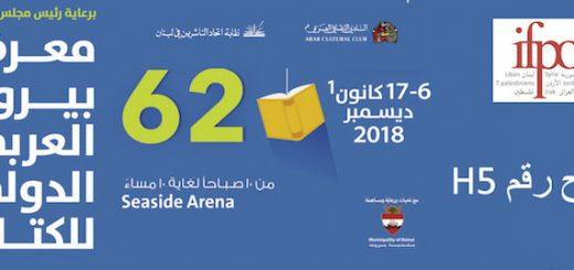 Salon du livre arabe 2018
