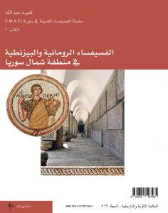 couverture BAH 213 arabe