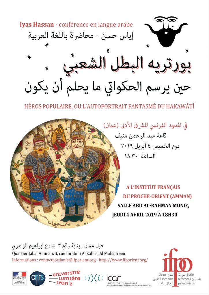 Héros populaire, ou l'autoportrait fantasmé du ḥakawātī